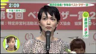 第6回ベストマザー賞のTV報道.