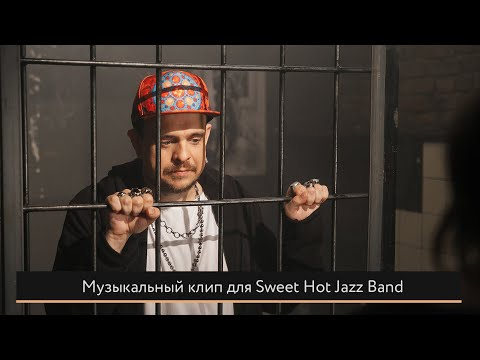 Sweet Hot Jazz Band - #JAZZMAN
