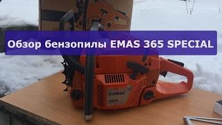 Обзор бензопилы Emas 365 SPECIAL