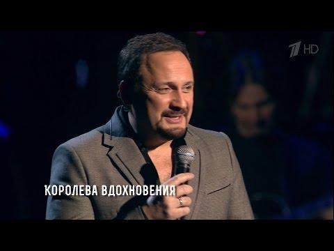 Стас Михайлов - Королева вдохновения (Сольный концерт Джокер) HD