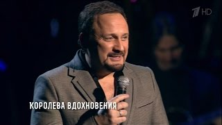 """Стас Михайлов - Королева вдохновения (Сольный концерт """"Джокер"""") HD"""