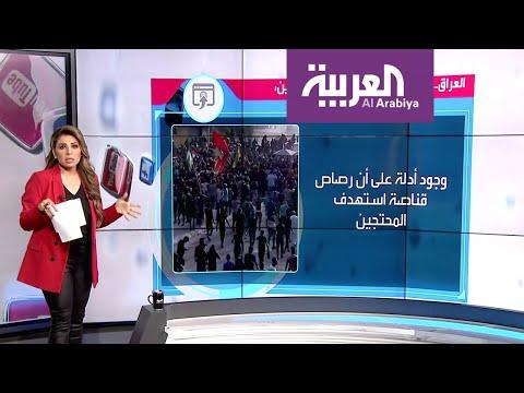 تفاعلكم | من قتل المتظاهرين في العراق؟ تقرير رسمي ورد شعبي  - نشر قبل 21 ساعة