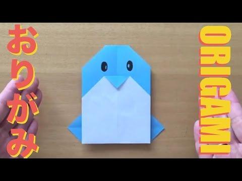 折り紙【ペンギン:Penguin】の折り方/おりがみの簡単な折り方 ...