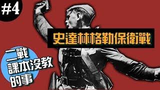 《二戰課本沒教的事》EP.4 ► 電影《大敵當前》的戰役!