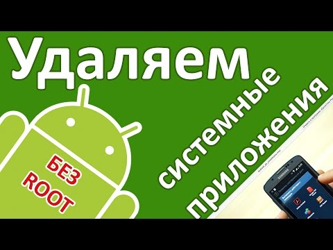Android: Как удалить ненужные приложения через компьютер? (удаляем системные программы без Root)