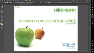 Adobe Illustrator. Урок 01