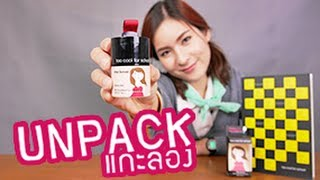 Unpack แกะลอง - Too Cool For School After School BB Foundation Lunch Box