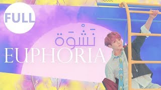 تحميل arabic sub نطق bts jungkook euphoria mp3