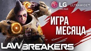 Игра месяца: LawBreakers. И конкурс с крутыми призами!