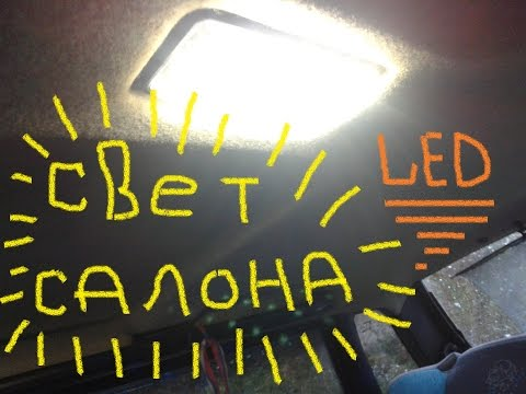 Смотреть онлайн Свет(Подсветка) салона (LED) под светодиоды(ВАЗ)Св