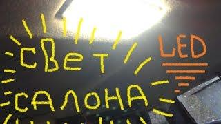 Свет(Подсветка) салона (LED) под светодиоды(ВАЗ)Св