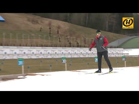 Лукашенко прокатился на лыжах в Раубичах — проверил, готов ли комплекс к ЧЕ по биатлону