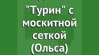 Гойдалки садові Турин з москітною сіткою (Ольса) огляд Турин бренд OLSA виробник OLSA (Білорусь)