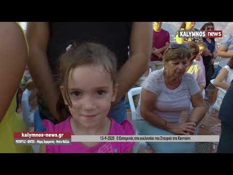 13-9-2020 Ο Εσπερινός στο εκκλησάκι του Σταυρού στο Καντούνι