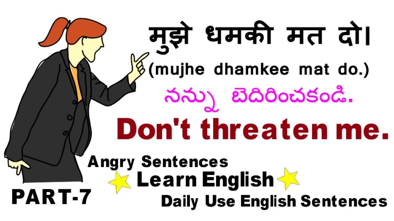 गुस्से में बोले जाने वाले English