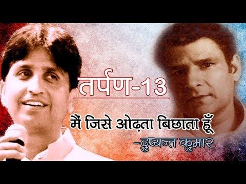 Tarpan 13 तर्पण १३ | Main Jise Odhta Bichhata Hoon | Dushyant Kumar