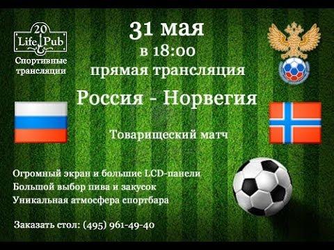 Смотреть матч футбол 31