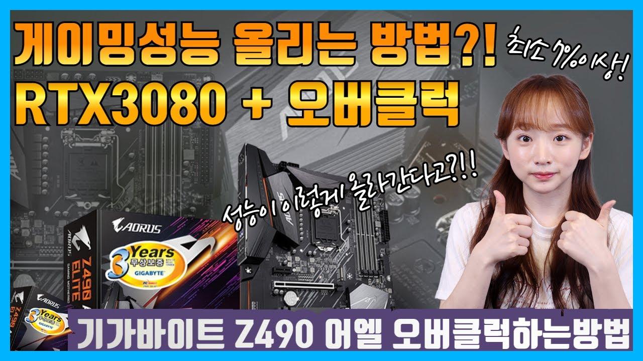 Z490 어로스 엘리트 RTX 3080과 함께 오버클럭까지!! 과연 성능은 어떨지?! (Feat.쏘이)