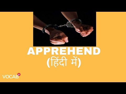'APPREHEND'  का हिंदी में अनुवाद। | 'APPREHEND' MEANING EXPLAINED IN HINDI | VOCAB PLUS