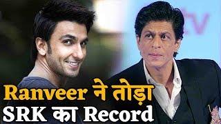 Ranveer ने तोड़ा SRK का Record, Box Office पर फिर चटाई धूल