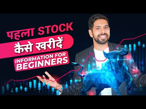 Stock Market For Beginners   नए लोग Share Market में Invest कैसे करे ?   by Him eesh Madaan