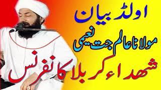 Molana Alam Jat Naeemi Old Bayan Shuhada E Karbala Conference Part 01