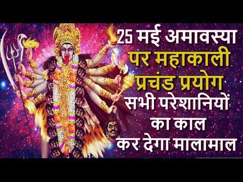 25 मई अमावस्या पर महाकाली प्रचंड प्रयोग सभी परेशानियों का काल,कर देगा मालामाल-new moon-Jai maa Kali