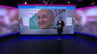 لماذا لم يظهر الرئيس تبون؟ جزائريون يتساءلون، والرئاسة ترد