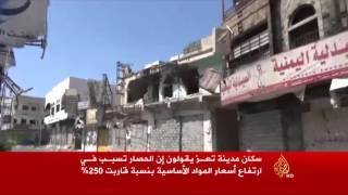 شاهد فيديو عن تفاقم معاناة سكان تعز جراء الحصار الخانق