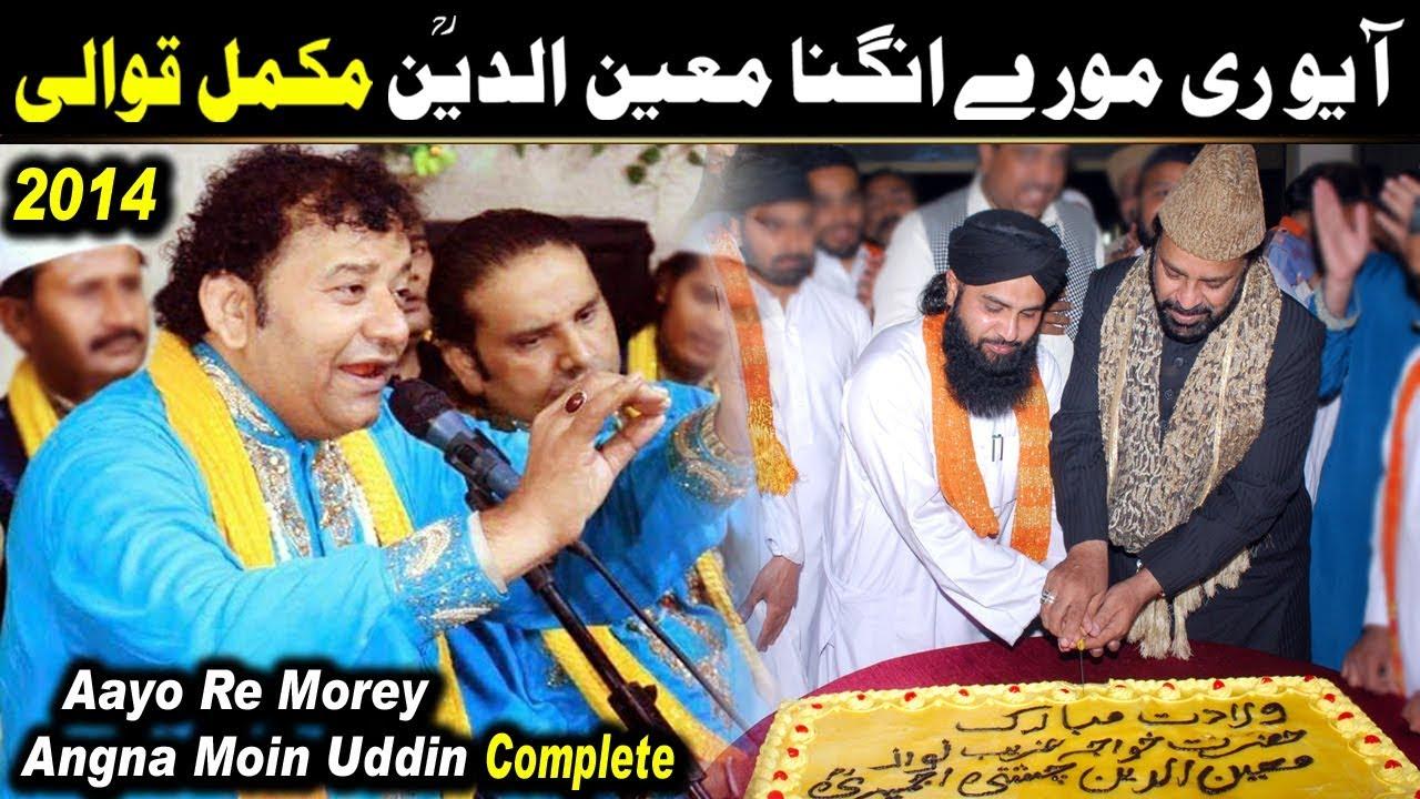 Download Aayo Re Morey Angna Moinuddin | HD | Complete Qawwali | NAZIR EJAZ FARIDI QAWWAL @Ajmer Studio