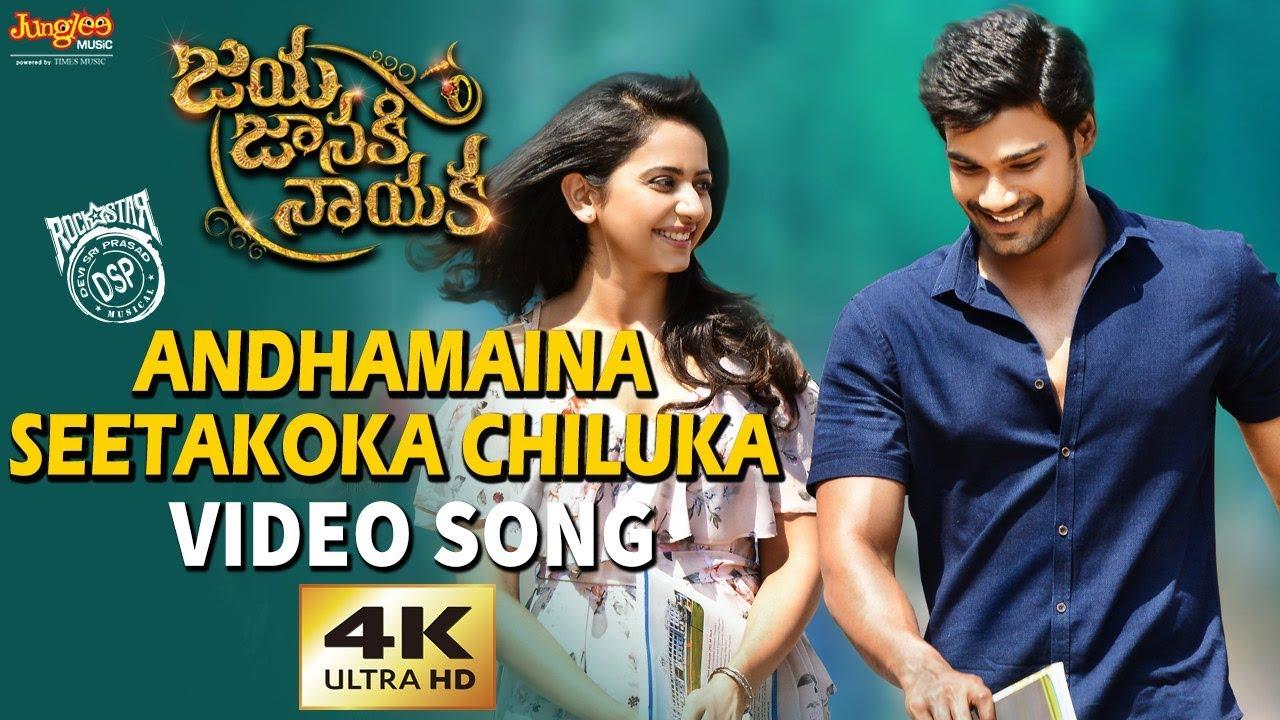 Andhamaina Seetakoka Chiluka Full Video Song | Bellamkonda Sreenivas | Rakul Preet | DSP #1