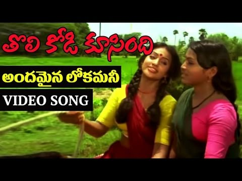 Andamina Lokamani Video Song | Tholi Kodi Koosindi Telugu Movie | K Balachander | M S Viswanathan