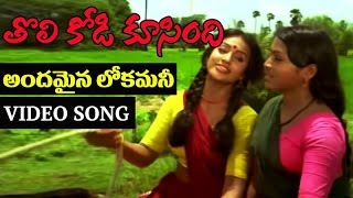 Andamina Lokamani Video Song | Tholi Kodi Koosindi Telugu Movie | K Balachander | M S Viswanathan