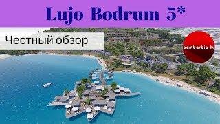 Честные обзоры отелей Турции: Lujo Bodrum 5*