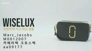 [중고명품가방매입전문 와이즈럭스] Marc Jacobs…