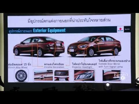 แถลงข่าวเปิดตัว NEW Suzuki Ciaz รถยนต์นั่งซีดานรุ่นใหม่