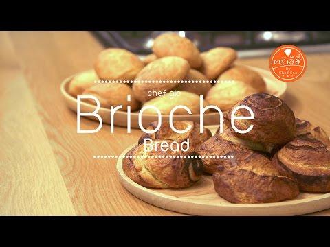 ครัวอีซี่ By Chef Gio : Brioche Bread/Cinnamon Roll/ผัดกะเพราไร้น้ำมัน : 7 มิ.ย 59