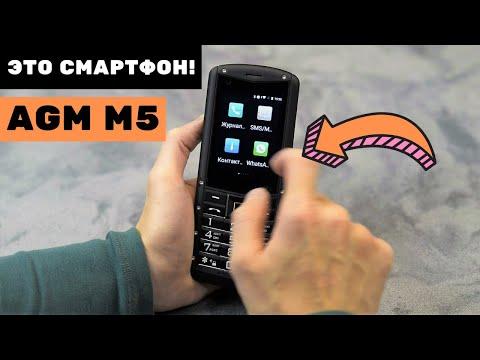 AGM M5: уникальный кнопочный телефон с функциями смартфона