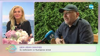 """Шев Иван Манчев: """"Кошмарите не са само в мръсната кухня."""" - """"На кафе"""" (14.09.2020)"""
