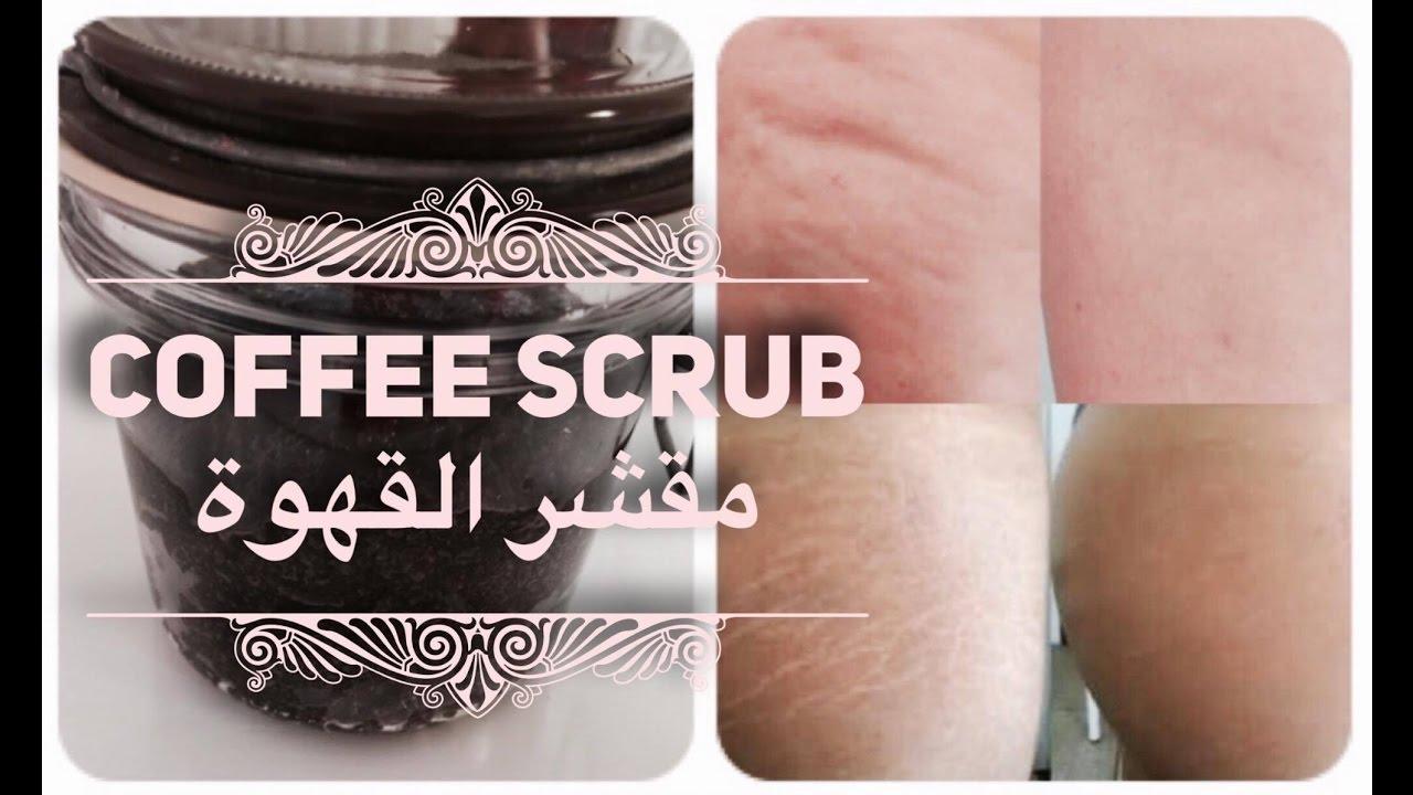 مقشر القهوة للجسم بديل مقشر فرانك سنفرة القهوة Diy The Best Face Scrub Ever Coffee Scrub Youtube