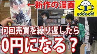ブックオフで新品の漫画を何回売買したら本の価値は0円になるのか?