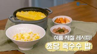 [웨더뉴스] 요리쿡 웨더쿡 '초당 옥수수밥…