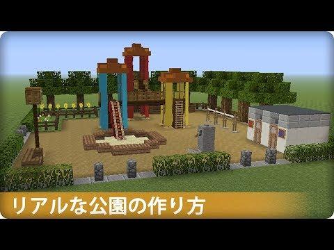 【マインクラフト】リアルな公園の作り方(現代建築)