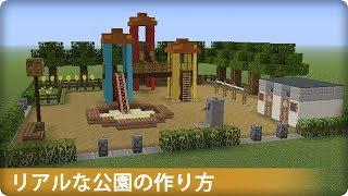 【マイクラ】リアルな公園の作り方  (プロの裏技建築)