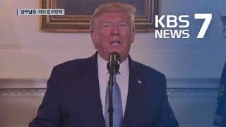 """미국 민주, 트럼프 탄핵안 공개…트럼프 """"정치적 광기"""" / KBS뉴스(News)"""