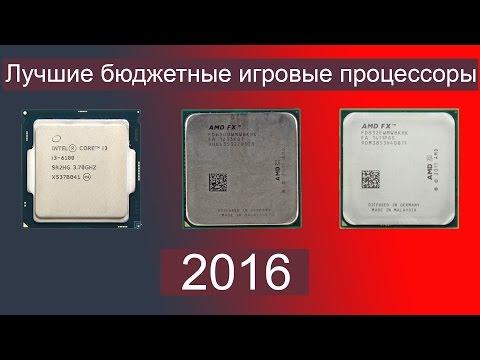 Лучшие бюджетные игровые процессоры 2016
