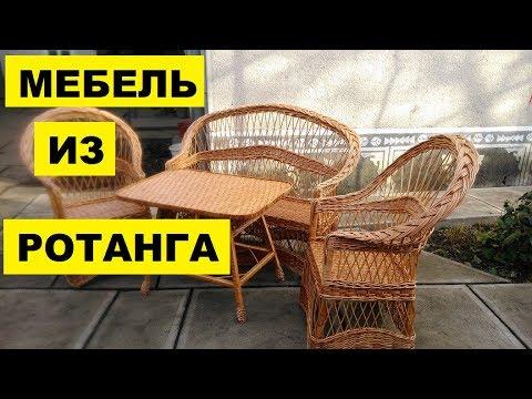Производство мебели из ротанга как бизнес идея