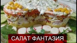 Салат ФАНТАЗИЯ 2//Праздничный САЛАТ Рецепт.Домашняя Кухня СССР