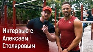 Бодибилдинг в России умер. Шокирующее интервью с Алексеем Столяровым
