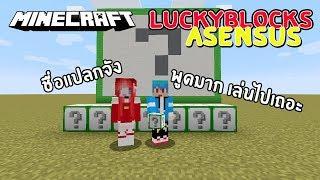 Minecraft Luckyblocks Asensus - กล่องชื่อประหลาดแต่ความรักที่พี่มีให้น้องๆไม่เคยขาดนะจ๊ะ Ft.KNCraZy
